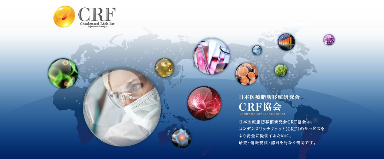 CRF協会(NEW)