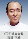 CRF協会会長 市田 正成